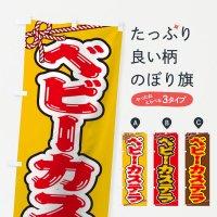 のぼり 祭り・屋台・露店・縁日/ベビーカステラ のぼり旗
