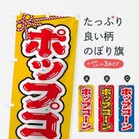 のぼり 祭り・屋台・露店・縁日/ポップコーン のぼり旗