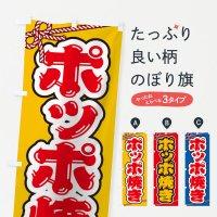 のぼり 祭り・屋台・露店・縁日/ポッポ焼き のぼり旗
