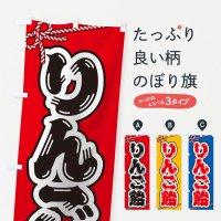 のぼり 祭り・屋台・露店・縁日/りんご飴 のぼり旗