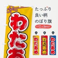 のぼり 祭り・屋台・露店・縁日/わたあめ のぼり旗