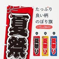 のぼり 祭り・屋台・露店・縁日/夏祭り のぼり旗