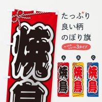 のぼり 祭り・屋台・露店・縁日/焼鳥 のぼり旗