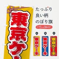 のぼり 祭り・屋台・露店・縁日/東京ケーキ のぼり旗
