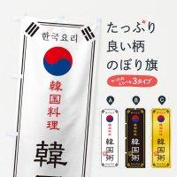のぼり 韓国料理/韓国粥 のぼり旗