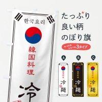 のぼり 韓国料理/冷麺 のぼり旗