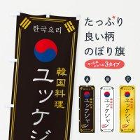 のぼり 韓国料理/ユッケジャン のぼり旗