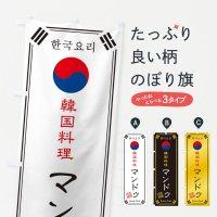 のぼり 韓国料理/マンドゥ のぼり旗