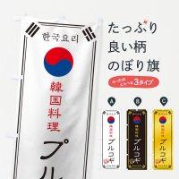 のぼり 韓国料理/プルコギ のぼり旗