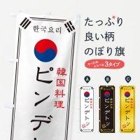 のぼり 韓国料理/ピンデトッ のぼり旗