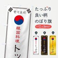のぼり 韓国料理/トッポギ のぼり旗