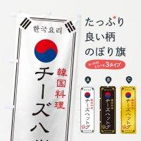 のぼり 韓国料理/チーズハットグ のぼり旗