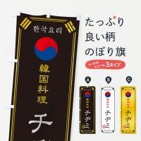 のぼり 韓国料理/チヂミ のぼり旗