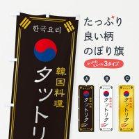 のぼり 韓国料理/タットリタン のぼり旗