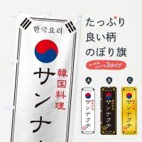 のぼり 韓国料理/サンナクチ のぼり旗