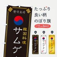 のぼり 韓国料理/サムゲタン のぼり旗