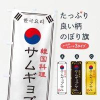 のぼり 韓国料理/サムギョプサル のぼり旗