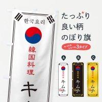 のぼり 韓国料理/キムチ のぼり旗