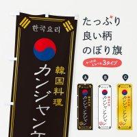 のぼり 韓国料理/カンジャンケジャン のぼり旗