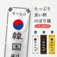 のぼり 韓国料理 のぼり旗