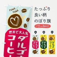のぼり 世界で大人気ダルゴナコーヒー のぼり旗