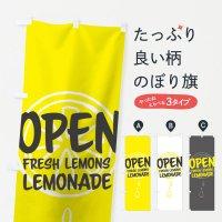 のぼり Open Lemonade Fresh lemon のぼり旗