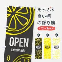 のぼり Open Lemonade のぼり旗