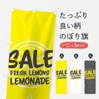 のぼり Sale Lemonade Fresh lemon のぼり旗