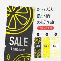 のぼり SALE Lemonade のぼり旗