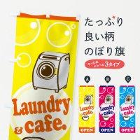のぼり ランドリー&カフェ のぼり旗