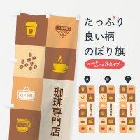 のぼり 珈琲専門店 のぼり旗