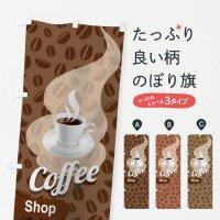 のぼり コーヒーショップ のぼり旗