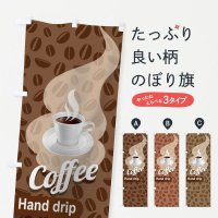 のぼり ハンボドリップコーヒー のぼり旗