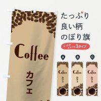 のぼり coffeeコーヒー のぼり旗