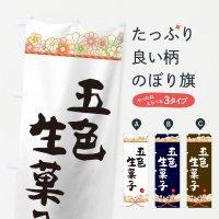のぼり 五色生菓子 のぼり旗