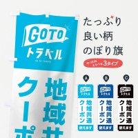 のぼり GoToトラベルキャンペーン地域共通クーポン使えます/GoToTravel のぼり旗