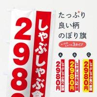 のぼり しゃぶしゃぶ食べ放題2980円 のぼり旗