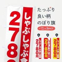 のぼり しゃぶしゃぶ食べ放題2780円 のぼり旗