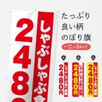 のぼり しゃぶしゃぶ食べ放題2480円 のぼり旗