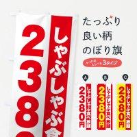 のぼり しゃぶしゃぶ食べ放題2380円 のぼり旗