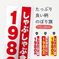 のぼり しゃぶしゃぶ食べ放題1980円 のぼり旗