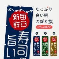 のぼり 寿司のうまい店 のぼり旗