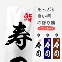 のぼり 鮨 のぼり旗