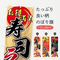 のぼり 寿司ランチ のぼり旗