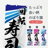 のぼり 回転寿司 のぼり旗