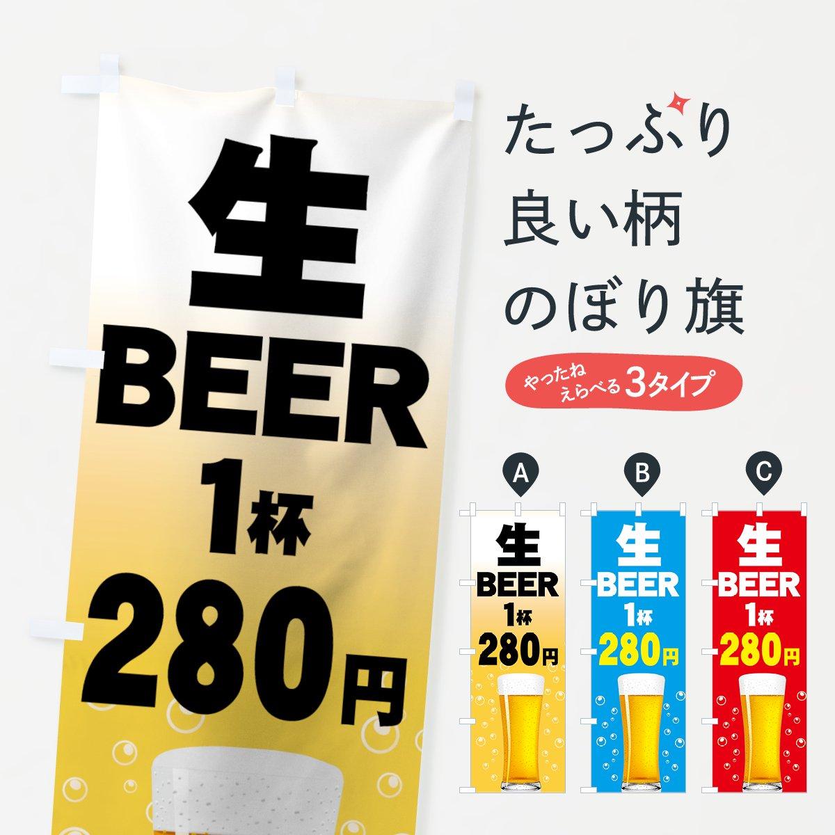 のぼり旗 生ビール 【値替無料】