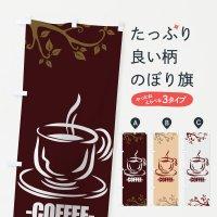 のぼり -COFFEE- のぼり旗