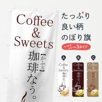 のぼり コーヒー&スイーツ のぼり旗