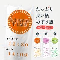 のぼり LUNCH TIME のぼり旗