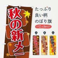 のぼり 秋の新メニュー のぼり旗